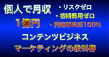 【個人で月収1億円】コンテンツビジネスマーケティングの教科書