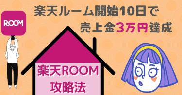 【楽天ROOM】開始10日で売上金3万円を達成した攻略法