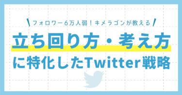 """Twitterの""""伸ばし方""""じゃなく【立ち回り・考え方】に着目したTwitter戦略note"""