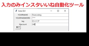 インスタ自動いいね!コードの実行化ファイルサービスプログラム開始 【ダブルクリックで簡単操作】