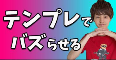 TikTokerひろとのバズる【TikTok】台本テンプレート7選公開