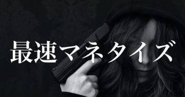 【SNSアフィリエイト攻略】Twitter✖︎Amazonアソシエイトの最適解