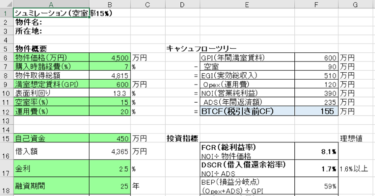 【不動産投資】ご検討中の物件を投資指標で自動分析!Excelシミュレータ