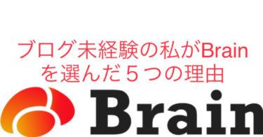 ブログ未経験者がBrainを選んだ5つの理由(イケハヤ攻略Brain購入後)
