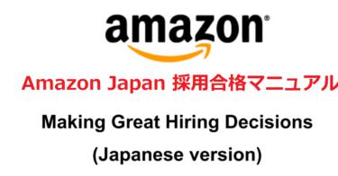 Amazon Japan採用合格マニュアル