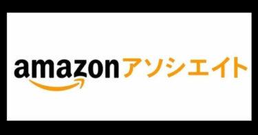 Amazonアソシエイトで最初の1円を稼いだ話