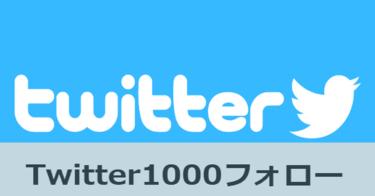 twitter攻略法!0→1000フォロワーの方法を解説!