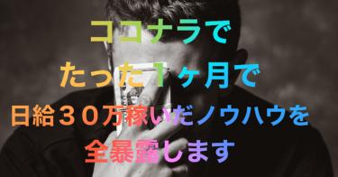 【月収100万突破記念】ココナラで日給30万稼いだカラクリ全暴露!
