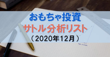 【おもちゃ投資】各種おもちゃのサトル分析と戦略(2020年12月)