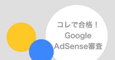 グーグルアドセンスに1500文字の5記事で通る方法(合格するまでサポート付き)