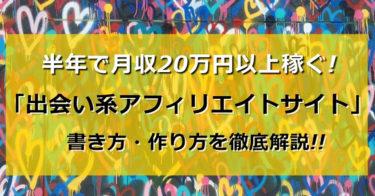 出会い系アフィリエイト2020最新版!※特典:Twitter裏垢運用!サイト不要で月5万円稼ぐ方法