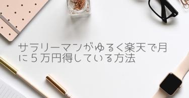 サラリーマンがゆるく楽天で月に5万円得している方法(初心者向け)