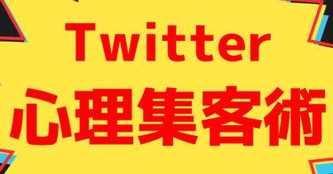 【累計390件超え!】Twitterを圧倒的に良質なアカウントに育てる裏技❗️毎日マネタイズ・集客効果も倍増していく❗️