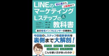 LINEのマーケティング&Lステップの教科書