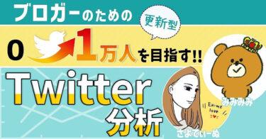 ブロガーのための「0→1万人を目指すTwitter分析」