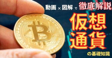 【初心者向け!】仮想通貨の基礎知識