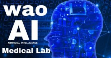 人工知能(AI) 取り扱い説明書
