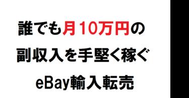 副業の初心者がノースキル、ノーリスクで始めるeBay輸入転売ビジネス入門
