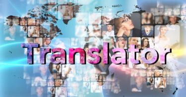 """世界が""""情報を加速""""する。   """"上級ブロガー様""""必見 AIによる機械翻訳新システム<Mirai Translator>"""