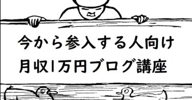 初心者のための月収1万円稼ぐブログの作り方【車輪の下でアフィリエイト】