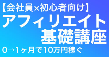 【会社員×初心者向け】アフィリエイト基礎講座【0から1ヶ月で10万円稼ぐ方法】
