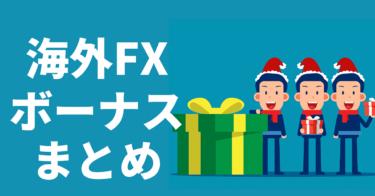 海外FXのボーナスキャンペーンを総まとめ|全21社を網羅【2021年3月更新】