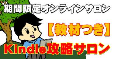 【教材つき】オンラインサロン『Kindle攻略サロン』