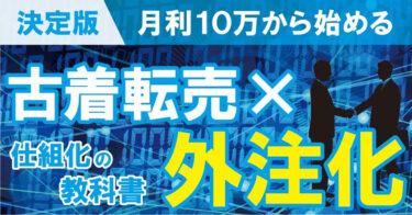 【初心者でもかんたん】月利10万円から始める古着転売×外注化で稼ぐための教科書