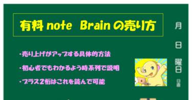 有料note Brainの売り方【初心者でもできます】