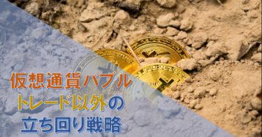 【聖杯から攻めの運用まで】トレード以外の仮想通貨の運用方法