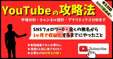 【YouTube攻略法】僕が1ヶ月で収益化したチャンネル運営方法を詰め込みました。