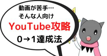 動画が苦手な人のためのYouTubeゼロイチ攻略法【クロネコ屋】