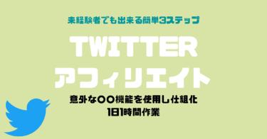 【1コインプライス】TWITTERアフィリエイト~フォロアーなしで報酬発生