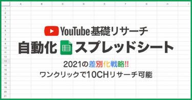 【無料版あり】ワンクリックで10チャンネルリサーチ!YouTube基礎リサーチ自動化Googleスプレッドシート
