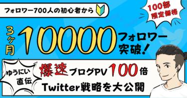 【3ヶ月フォロワー10000人】ゆうにいの『ブログpvを100倍にする』爆速Twitter戦略