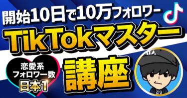 5/23(日)TikTokマスターセミナー開催!!