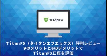 TitanFX(タイタンエフエックス)評判レビュー。9のメリットと6のデメリットでTitanFX口座を評価