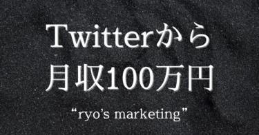 月収100万を超えたマーケティング手法:【SNSは最強】