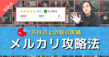 【メルカリ攻略法】累計取引1万件以上の僕がメルカリ攻略法を伝授します!!