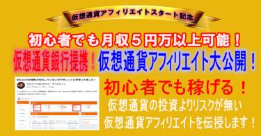 コンビニのATMで仮想通貨を日本円でキャッシュアウトできる仮想通貨アフィリエイトを大公開!