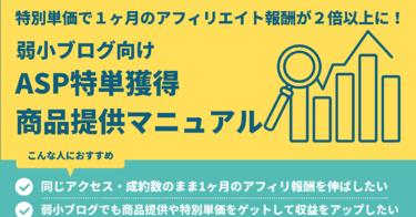 同じアクセス、成約数のままでもアフィリエイト報酬が1日2000円以上アップしたASP特単獲得術&20万円以上のレビュー向け商品を無料で頂いた商品提供方法を完全解説。