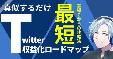 Twitter最短収益化ロードマップ【未経験から月収30万円を突破するテンプレート】