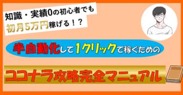 【副業初心者必見】知識・実績0のど素人がココナラで初月5万円を半自動化して稼ぐ方法を公開
