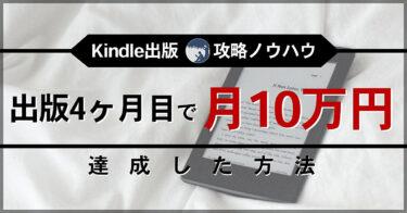 【Kindle出版攻略ノウハウ】出版4ヶ月目で月10万円達成した方法