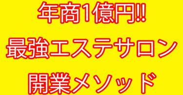 年商1億円!! 最強エステサロン開業メソッド