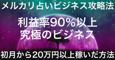 【究極のビジネス】メルカリ占いビジネス攻略法!初月から20万円以上稼いだロードマップ!