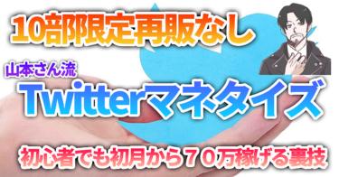 """【10部限定再販なし】初心者でも稼げてしまう、山本さん流""""Twitterマネタイズの極意""""を伝授します"""