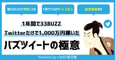 【Twitter攻略】1年で1,000万円以上稼ぎフォロワー3.3万人にしたバズツイート量産の極意