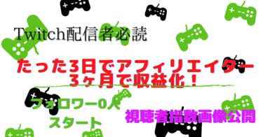 【Twitch配信】3日でアフィリエイト審査合格!画像にて視聴者数公開!