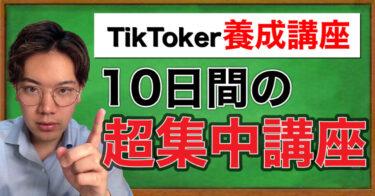 【TikToker養成スクール】10日間の超集中講座
